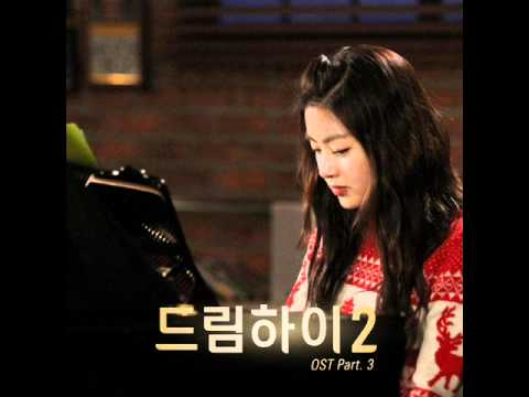 [Instrumental] Hello To Myself - YeEun (Dream High 2 OST) + DL link